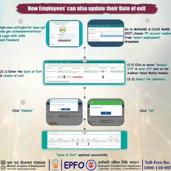 Employee Provident Fund Organisation-EPFO-launches new online facility